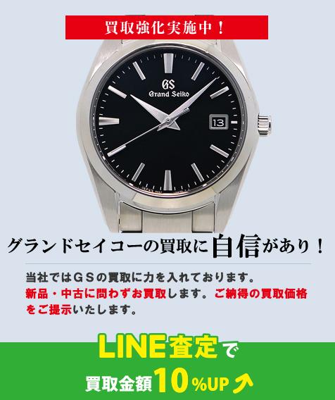 timeless design 1ad7b bbd41 Grand Seiko を高価買取|買取小町